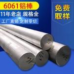 6061鋁棒價格,6061鋁棒性能