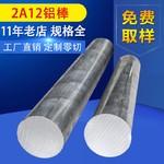 2a12鋁棒實心,2a12超硬鋁棒