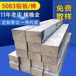 5083铝板加工定做,5083超宽铝板