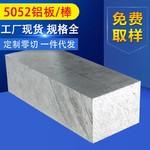 5052铝板西南,5052铝板材质