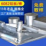 6082铝板上海,6082铝板价格