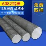 6082铝棒厂家,6082铝棒直销