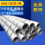 6061铝管厂家,6061铝管直销