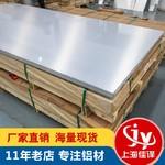 5052氧化铝板,5052铝板品牌