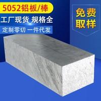 5052航空铝板,5052铝板进口