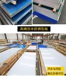 5754航空鋁板,5754鋁板進口