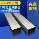 6061航天铝管,6061铝管进口