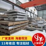 5083鋁板尺寸,5083鋁板低價