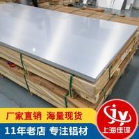 5754铝板加工,5754铝板批发