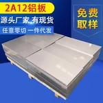 2a12铝板硬度,2a12铝板质量