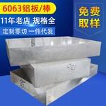 6063铝板硬度,6063铝板质量