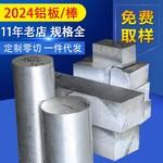 2024鋁板硬度,2024鋁板質量