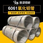 6061鋁管行情,6061鋁管供應