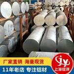 6061鋁棒批發,6061鋁棒材質