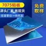 7075铝板性能,7075铝板硬度