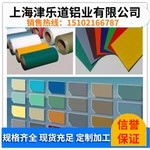 彩涂铝卷  颜色可以定制 交货及时