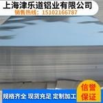 5052合金铝板  中厚铝板  现货库存
