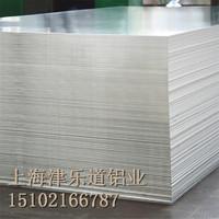 宁德6061/6063铝板 防锈铝板