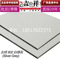 上海吉祥白银灰铝塑板干挂背景