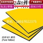 批發吉祥黃色鋁塑板上億張庫存