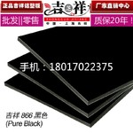 吉祥HD-8830黑色标牌铝塑板