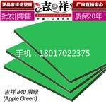 吉祥高光翠绿隔热铝塑板