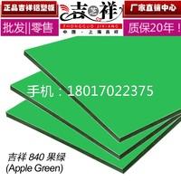 吉祥高光翠綠隔熱鋁塑板