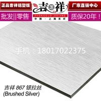 上海吉祥供应紫拉丝铝塑板