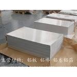 批發零售2A12鋁板2A12鋁卷