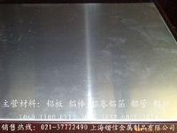 现货供应5052-H112铝板
