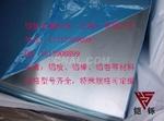 6061铝板【镜面铝板】供应商