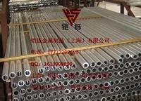 5052铝管 进口无缝铝管 合金铝管