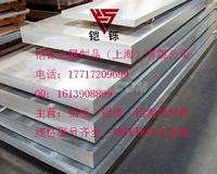 3003-H12防锈铝板【防锈铝棒厂家