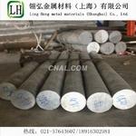 西南鋁5083/鋁棒5083/鋁板5083/