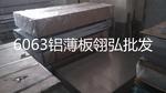 高硬度7075铝板 7075铝锻件
