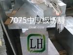 6061 T6国标铝排14.5*80