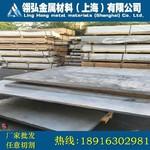 纯铝板1060 进口韩铝1060