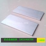 50*3毫米氧化铝合金扁铝条