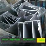 60*80*1.8毫米T型铝合金收口T型扣