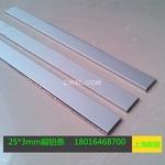 25*3鋁壓邊條氧化鋁合金扁鋁條