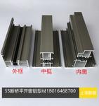 断桥铝合金门窗型材断桥隔热铝型材