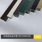 彩铝25*25*1铝合金方管静电粉末