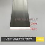 50*3扁铝排铝带氧化铝合金扁铝条