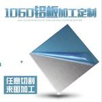 3003铝单板铝板现货厂家