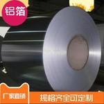 8011鋁箔電纜空調鋁箔價格