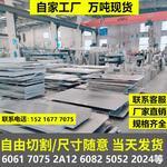 本公司供应6063铝棒铝排铝管铝板