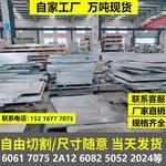 厂家直发纯铝板花纹铝板铝合金板