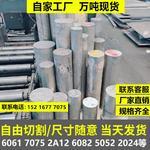 6061 6061A 6262铝管铝排铝棒