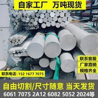 批发纯铝6061 6063 7075铝排铝板