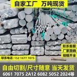 2219 2519 2024铝排铝方管铝板